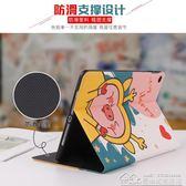 蘋果ipad air3保護套新ipad軟殼10.5迷你2豬mini4/5網紅9.7寸 居樂坊生活館