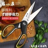 廚房剪張小泉剪刀正品廚房剪不銹鋼家用多功能剪雞骨頭大號殺魚烤肉神器 艾家