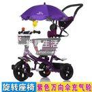 兒童三輪腳踏車旋轉座椅嬰兒手推車LG-286886