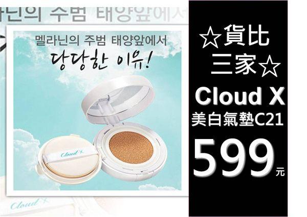 ☆貨比三家☆ Cloud9 Cloud-X 九朵雲 雪燦舒芙蕾 SPF50+ 水凝霜 亮白面霜 黑色素美白光澤保濕