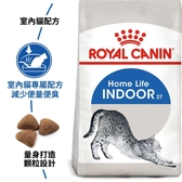 *WANG*法國皇家 IN27 室內成貓 專用貓飼料-4kg