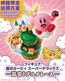 7月預收 免運 玩具e哥 MH限定 星之卡比 超級豪華版 激突 美食競賽 代理83106