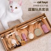 逗貓棒羽毛鈴鐺老鼠幼貓鬥貓棒組合磨牙逗貓玩具套裝自嗨 青山市集