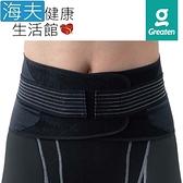 【海夫健康生活館】Greaten 極騰護具 基礎防護系列 輕量支撐型 護腰(0003WA)
