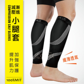 輕薄透氣 漸進減壓 運動壓力小腿套