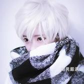 男假髮正韓帥氣假髮男女通用自然逼真髮白髮氣質cosplay金木動漫同款