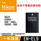 特價款@攝彩@Nikon EN-EL9 副廠電池 ENEL9 單眼相機 一年保固 D3000 D40 D5000 尼康