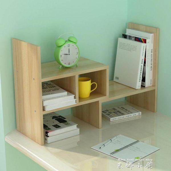 辦公收納置物架桌面仿實木迷你兒童小書櫃學生電腦桌桌上簡易書架【米娜小鋪】igo
