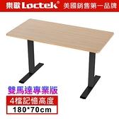 樂歌Loctek 人體工學 電動升降桌(180*70cm/白桌腳) 4檔記憶高度 USB3.0快速充電 雙馬
