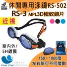 【SABLE黑貂】RS-502休閒型鏡框+ RS3-3D極致近視鏡片(請備註左右眼150~1000度)