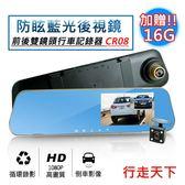 行走天下CR08 前後雙鏡頭防眩藍光後視鏡型行車記錄器-贈16G記憶卡
