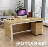電腦台式桌單人辦公室帶抽屜簡約經濟型老板職員鋼木桌上班小戶型ATF 美好生活