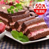 艾波索【草莓黑金磚18公分】50條組合