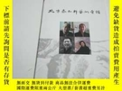 二手書博民逛書店罕見北京泰和軒藝術會館Y383796