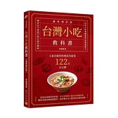 台灣小吃教科書(遺珠增訂版):人氣名師的料理武功祕笈122道全公開