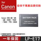 攝彩@特價款@Canon LP-E17 副廠鋰電池 佳能 LPE17 一年保固 EOS M3 M5 77D 800D