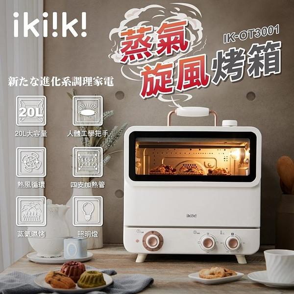 ikiiki伊崎家電 20L蒸氣旋風烤箱 IK-OT3001
