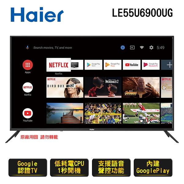 【Haier 海爾】55吋 真Android TV 4K HDR聲控連網液晶電視 LE55U6900UG/LE55U6950UG不含基本安裝