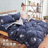 《竹漾》台灣製單人床包組+可水洗羽絲絨被-星際大戰