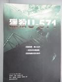 【書寶二手書T1/一般小說_HEA】獵殺 U571_麥克斯.艾