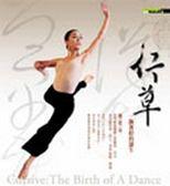 (二手書)行草:一齣舞蹈的誕生
