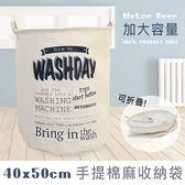 收納袋 手提棉麻加大容量洗衣簍髒衣籃 防水折疊衣物玩具分類整理置物收納籃圓桶袋 -米鹿家居