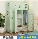 樹脂衣櫃 簡易衣柜組裝布藝現代簡約柜子家用收納仿實木掛塑料布衣櫥TW【快速出貨八折搶購】