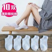 夏季薄款襪子女短襪低幫矮腰純棉防臭淺口韓國可愛黑白色船襪床襪 花間公主