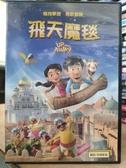 挖寶二手片-T04-516-正版DVD-動畫【飛天魔毯】國英語發音(直購價)