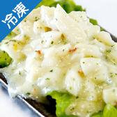 團購首選顏師傅鮑魚沙拉1包(250g±5%/包)【愛買冷凍】