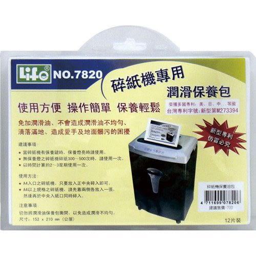 《☆享亮商城☆》NO.7820 碎紙機專用潤滑保養包(6包/盒) LIFE