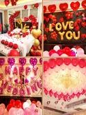 創意婚房布置用品結婚墻禮新婚節慶浪漫臥室鋁膜氣球新房布置裝飾【快速出貨】