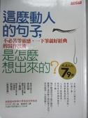 【書寶二手書T7/溝通_KOR】這麼動人的句子,是怎麼想出來的_小川仁志