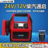 卡兒酷汽車電瓶應急啟動電源強起動器12v/24V柴汽油搭電寶送口K罩 交換禮物 免運