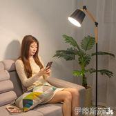落地燈ins風客廳led護眼創意北歐遙控后現代簡約網紅臥室立式臺燈 伊蒂斯女裝 LX