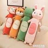 可愛兔子抱枕長條枕毛絨玩具睡覺女生床上公仔超軟玩偶布娃娃夾腿 居家家生活館