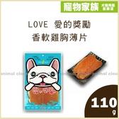 寵物家族-LOVE 愛的獎勵-香軟雞胸薄片110g
