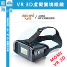 M0MI 魔米 VR 3D虛擬實境眼鏡 J-ONE ★ 360° 和 3D 遊戲的世界★ 手機專用 ★ 震撼的遊戲 / 影片體驗