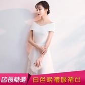 白色晚禮服裙女2019新款端莊大氣宴會一字肩派對小禮服洋裝短款夏Mandyc