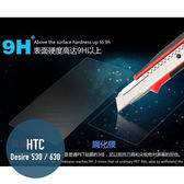 HTC Desire 530 / 630 鋼化玻璃膜 螢幕保護貼 0.26mm 鋼化膜 2.5D弧度 9H硬度 玻璃貼
