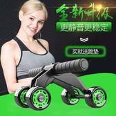 健腹輪 腹肌輪 男女健身器材 家用 多功能 健腹器 捲腹輪 初學者滾輪 免運直出