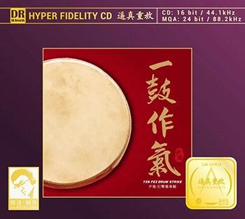 【停看聽音響唱片】【CD】尹飛:一鼓作氣 (24K Gold CD)