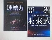 [COSCO代購] W132118 亞洲未來式 + 連結力 (兩冊合售)