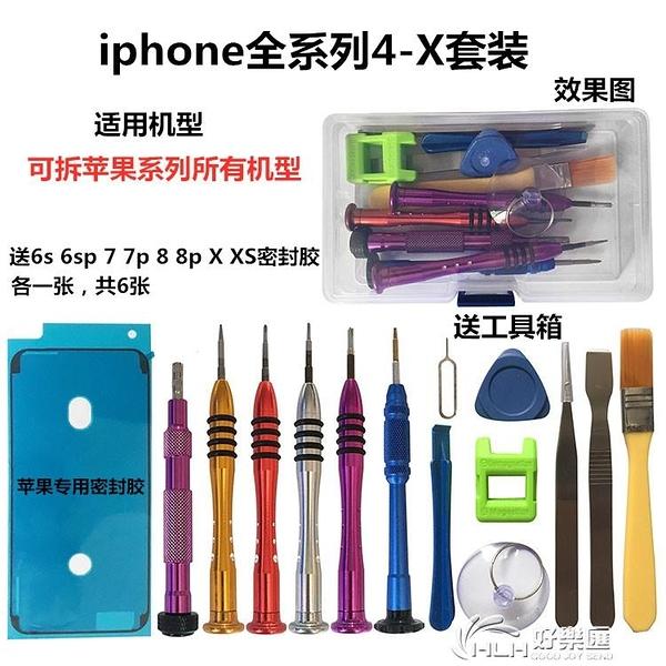蘋果X手機維修Y0.6三角螺絲刀安卓iphone5s6s7plus8p拆機工具套裝好樂匯