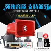 車載宣傳喇叭戶外防水叫賣擴音機車頂廣告YXS 七色堇