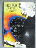 【書寶二手書T2/傳記_GEY】愛因斯坦──思考的樂趣_Francoise Balibar