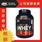 ON 100% Whey Protein金牌低脂乳清蛋白5磅(淇淋巧酥)(健身 高蛋白) 公司貨