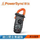 群加 PowerSync 數字鉗形電流錶(DCD-701)