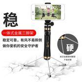 自拍桿 通用型自拍桿神器三腳架藍牙無線自牌干6s手機8plus蘋果X自拍照支架iPhone7 colo shop