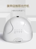 烤燈美甲光療機48w大功率led光療燈速乾家用專業做指甲烘乾機 熱銷